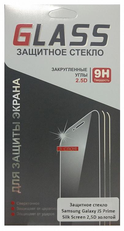 Защитное стекло для Samsung Galaxy J5 Prime (золотая рамка), золотой защитное стекло samsung galaxy j5 2017 г