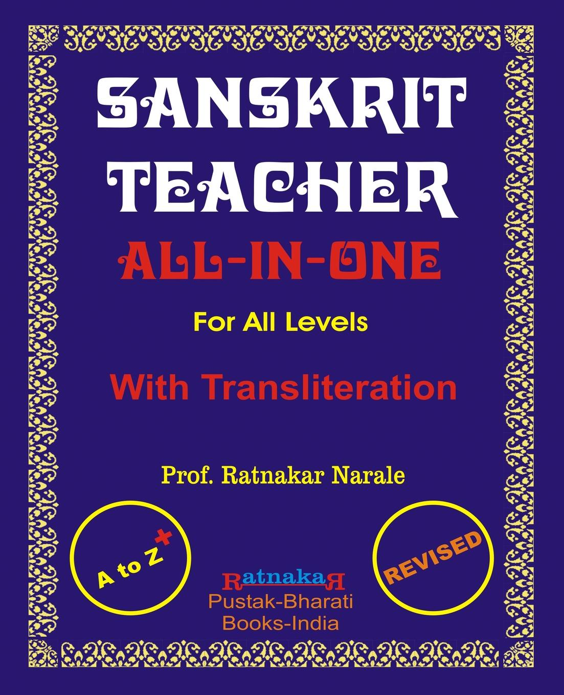 Ratnakar Narale Sanskrit Teacher, All-In-One картридж xerox 006r01464 для workcentre 7120 7220 голубой 15000стр