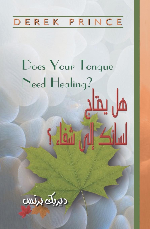 Derek Prince Does Your Tongue Need Healing. - Arabic недорго, оригинальная цена