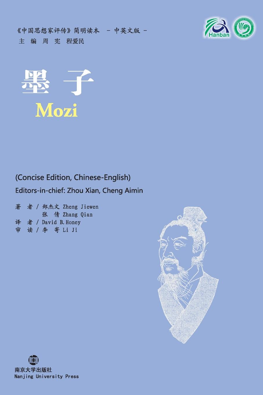 Zheng Jiewen, Zhang Qian, David B. Honey Mozi Collection of Critical Biographies of Chinese Thinkers chinese philosophy simple guides