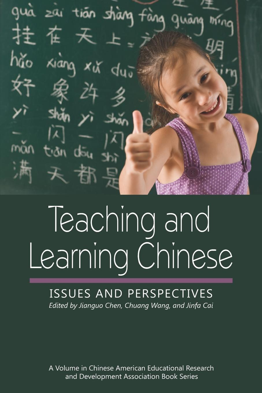 Teaching and Learning Chinese. Issues and Perspectives (PB) zhou yi the book of change the chinese culture book in chinese edition