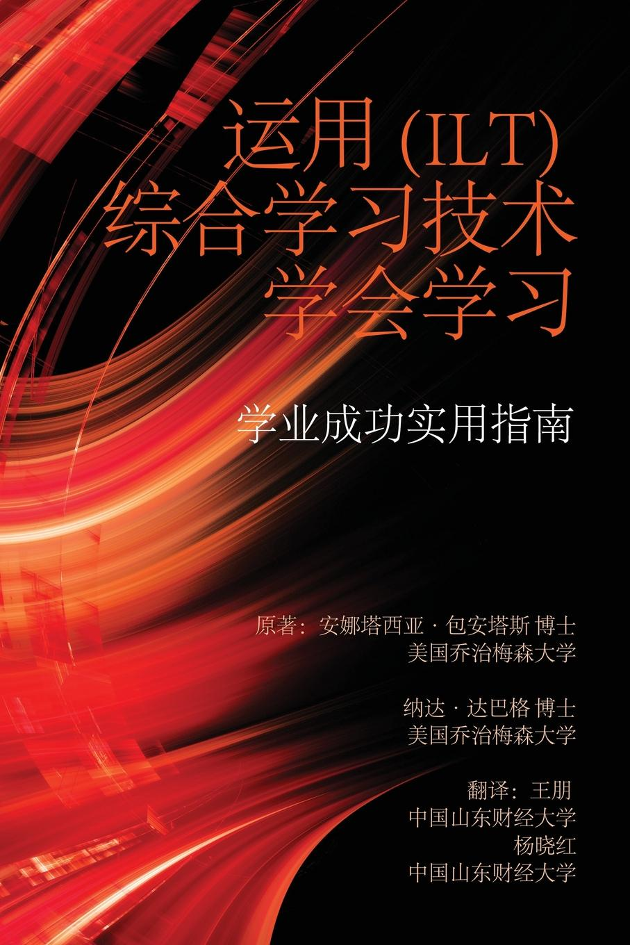 Learning to Learn with Integrative Learning Technologies (Ilt). A Practical Guide for Academic Success (Chinese Edition) andrey ermoshin learn languages easily methods of self regulation for successful learning