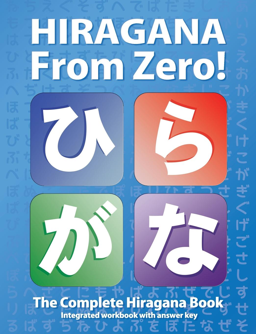 George Trombley, Yukari Takenaka Hiragana From Zero.. The Complete Japanese Hiragana Book, with Integrated Workbook and Answer Key sachiko toyozato japanese for beginners learning conversational japanese second edition includes audio disc