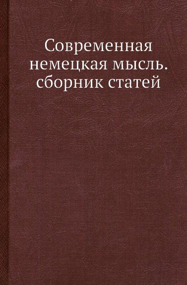 Сборник Современная немецкая мысль. сборник статей