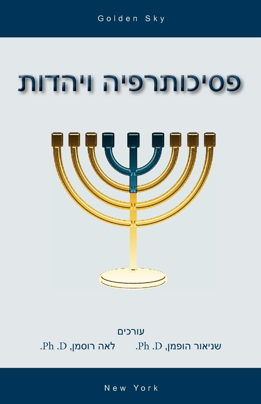 Psychotherapy and Judaism (in Hebrew) недорого