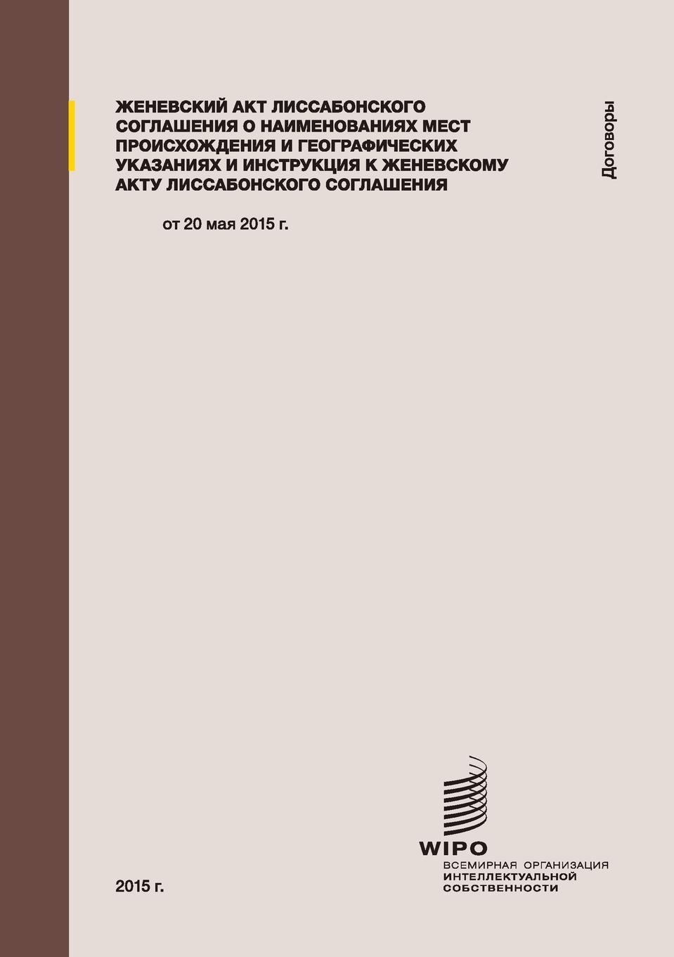 Geneva Act of the Lisbon Agreement on Appellations of Origin and Geographical Indications. (Russian edition)
