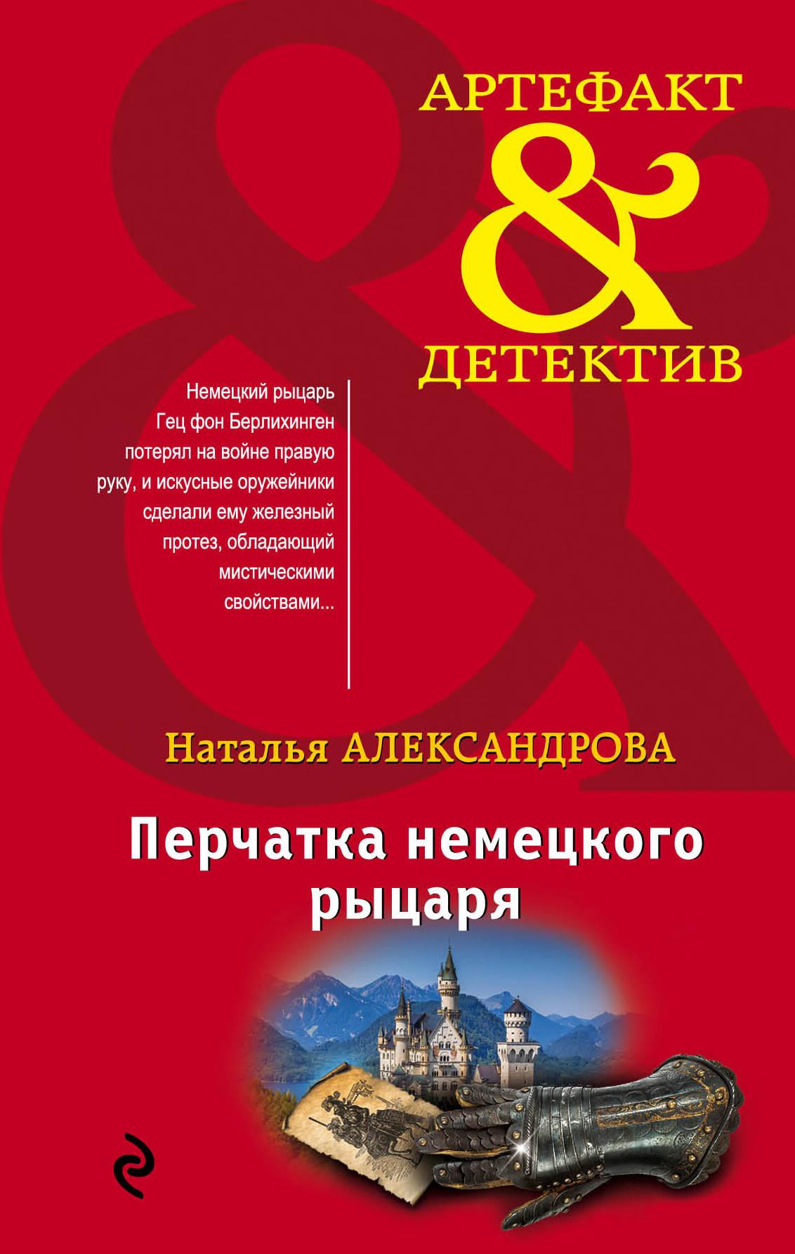 Наталья Александрова Перчатка немецкого рыцаря алёна бессонова заросшая дорога в рай два детектива под одной обложкой