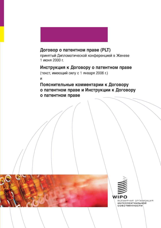 купить Patent Law Treaty (PLT) по цене 2464 рублей
