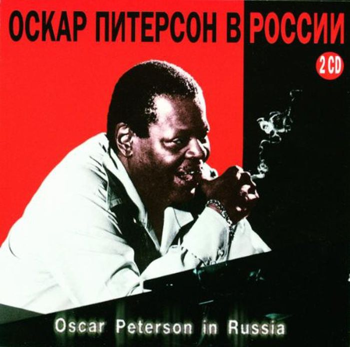 Оскар Питерсон Oscar Peterson. In Russia оскар питерсон oscar peterson the song books 5 cd