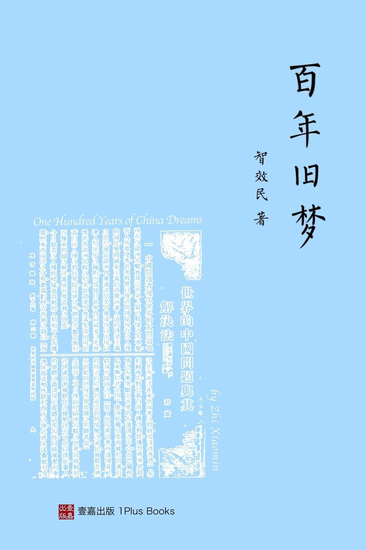 美国中学科学拓展课程·技术的历程:科学革命时期 效民 智 .... (One Hundred Years of China Dreams,Chinese Edition)