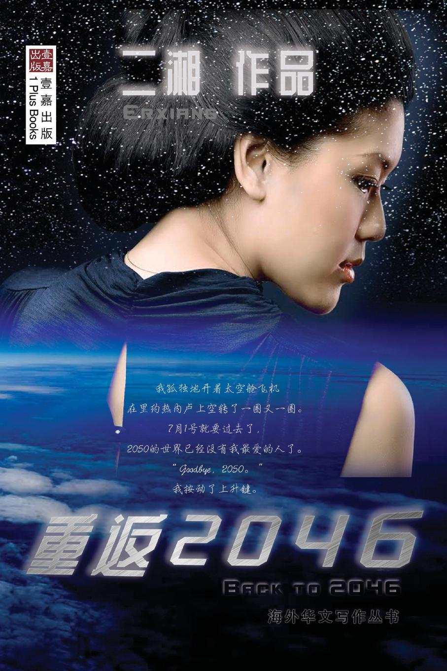 二湘 ..2046 (Back to 2046,Chinese Edition) 赚钱更要赚人生