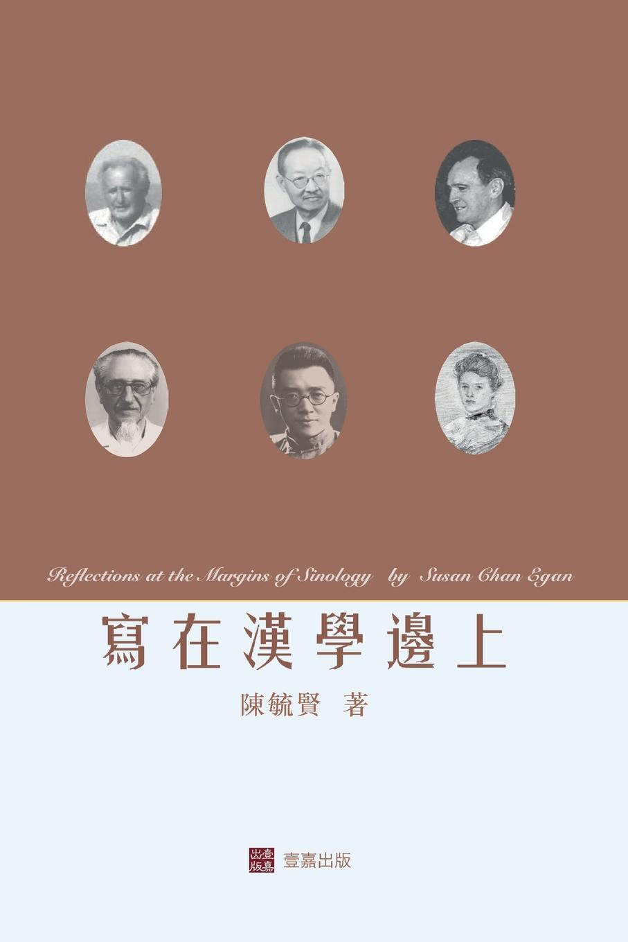 毓賢 陳 ......Reflections at the Margins of Sinology (Chinese edition) 赚钱更要赚人生