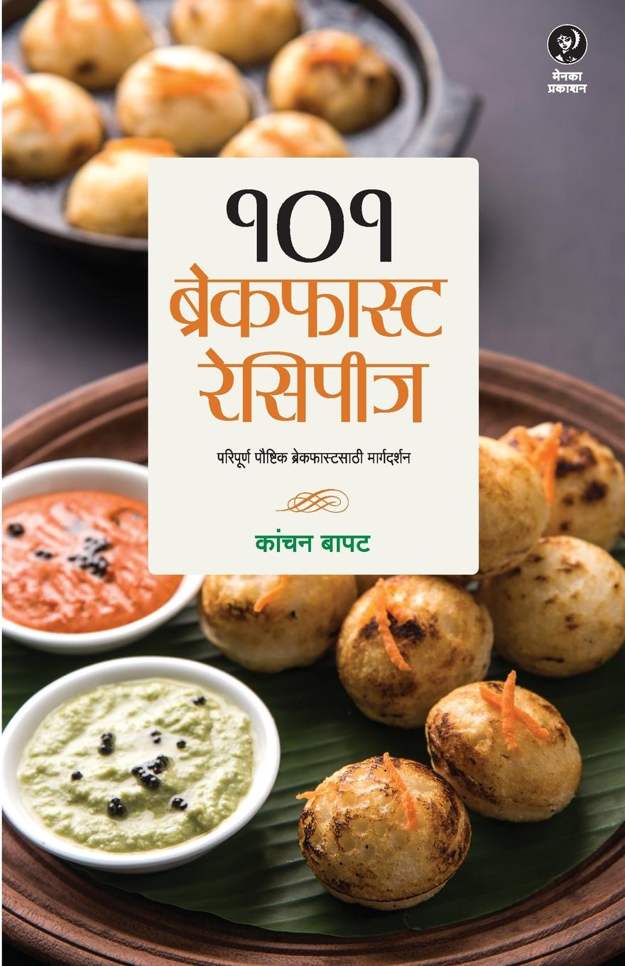Фото - Kanchan A Bapat 101 Breakfast Recipes. A guide to healthy breakfast agent based snort in distributed environment