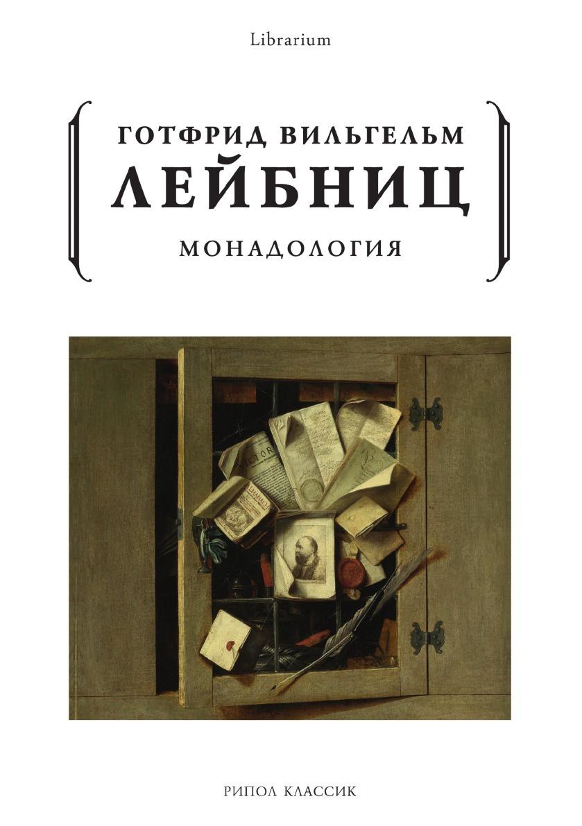 Лейбниц Монадология
