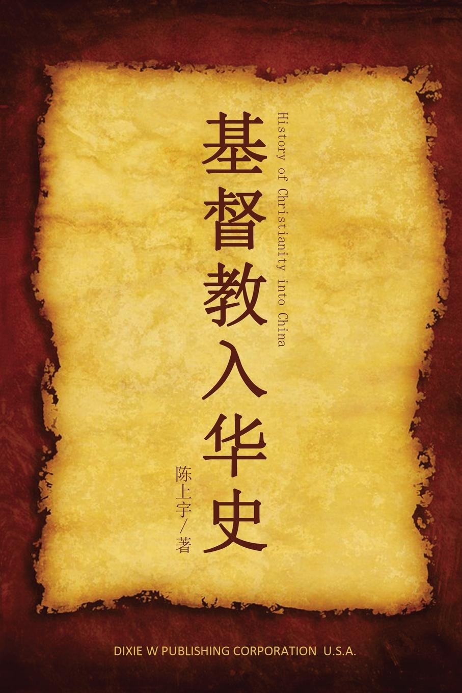 Shangyu Chen, China Soul for Christ Foundation History of Christianity into China 我能管好我自己 让我更阳光的100个独立成长故事