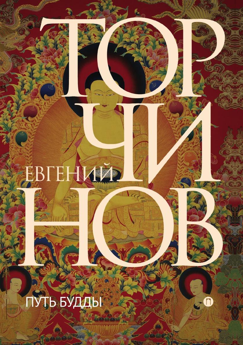 Евгений Торчинов Путь Будды торчинов е а путь будды словарь