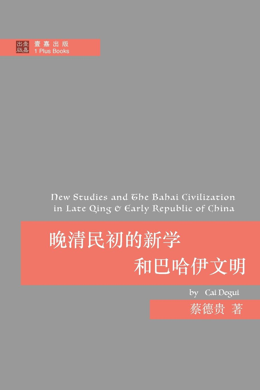 德贵 蔡 ............. 文化北京:北京文化中心建设课题研究丛书