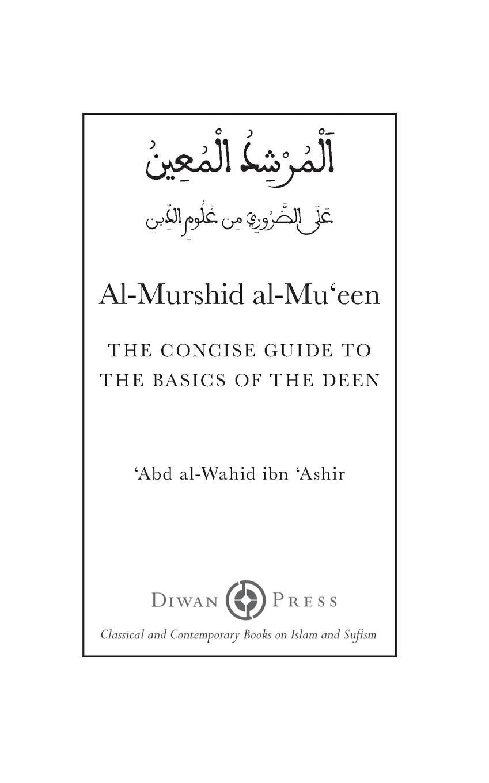 Abd al-Wahid Ibn Ashir, Asadullah Yate Al-Murshid al-Mu.een mohammed rawashdeh adnan al bashir and rami al hadithi building medical devices maintenance system through qfd