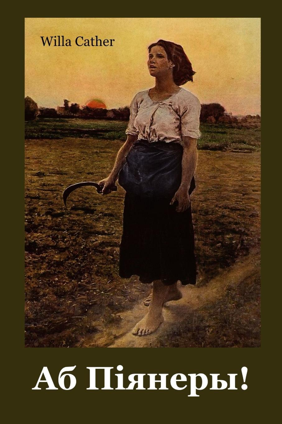 Willa Cather Аб П.янеры.. O Pioneers. Belarusian edition cather w o pioneers