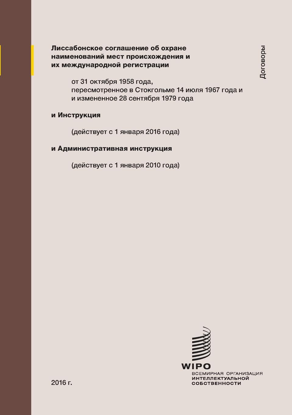 Lisbon Agreement for the Protection of Appellations of Origin and their International Registration (Russian edition) country of origin knowledge