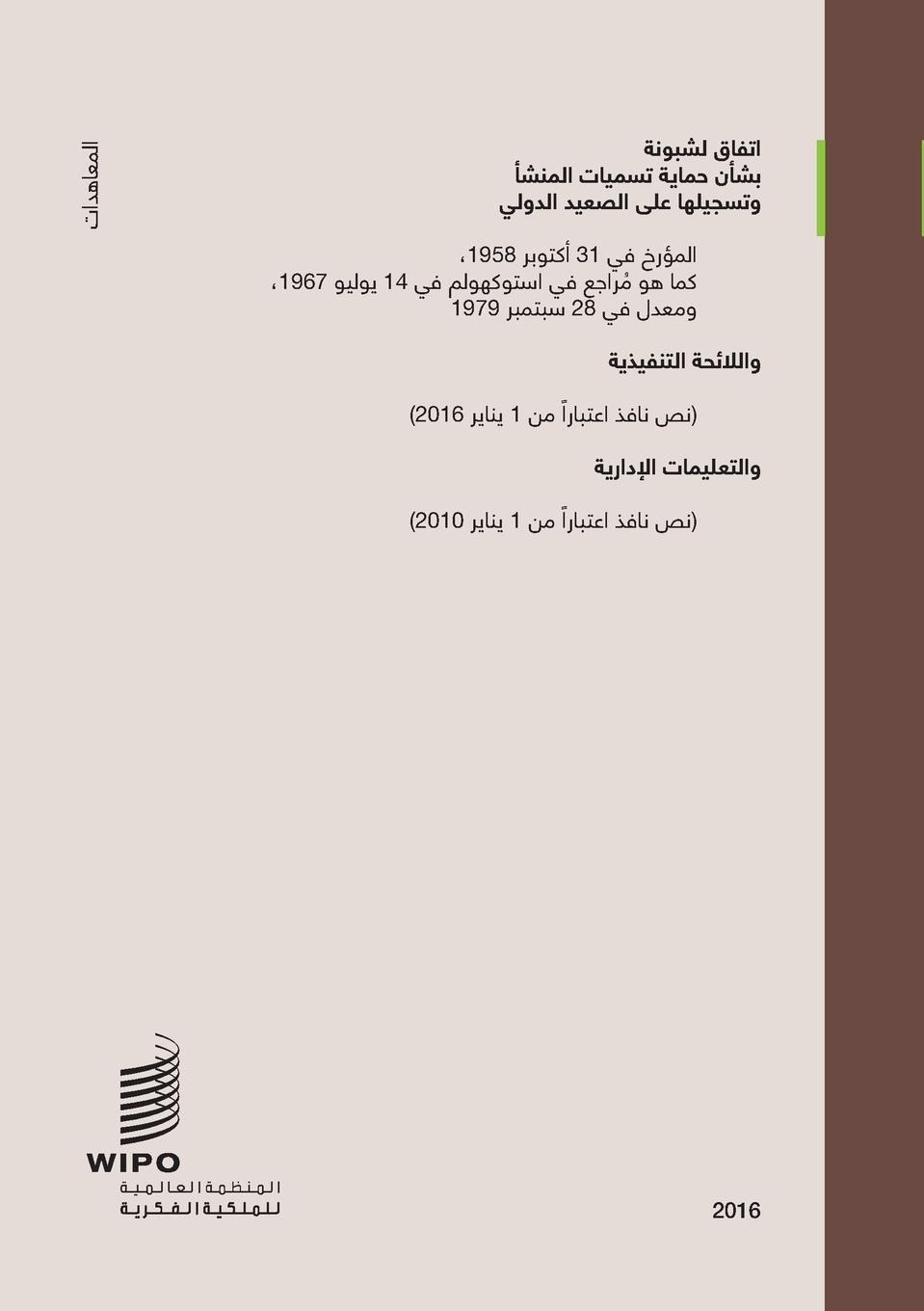 Lisbon Agreement for the Protection of Appellations of Origin and their International Registration (Arabic edition) country of origin knowledge