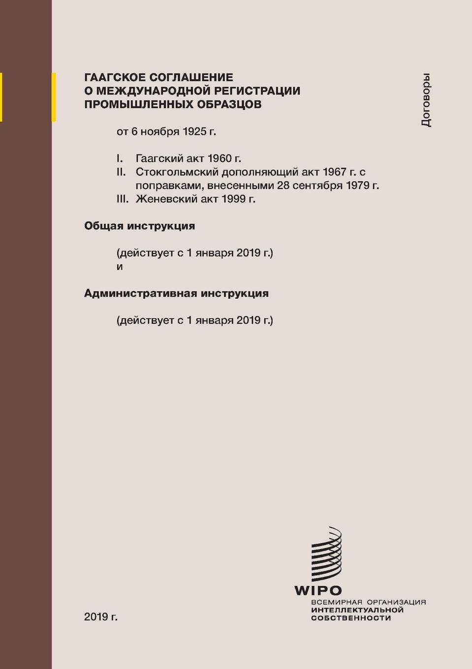 Hague Agreement Concerning the International Registration of Industrial Designs, Common Regulations as in force on January 1, 2019 (Russian edition)