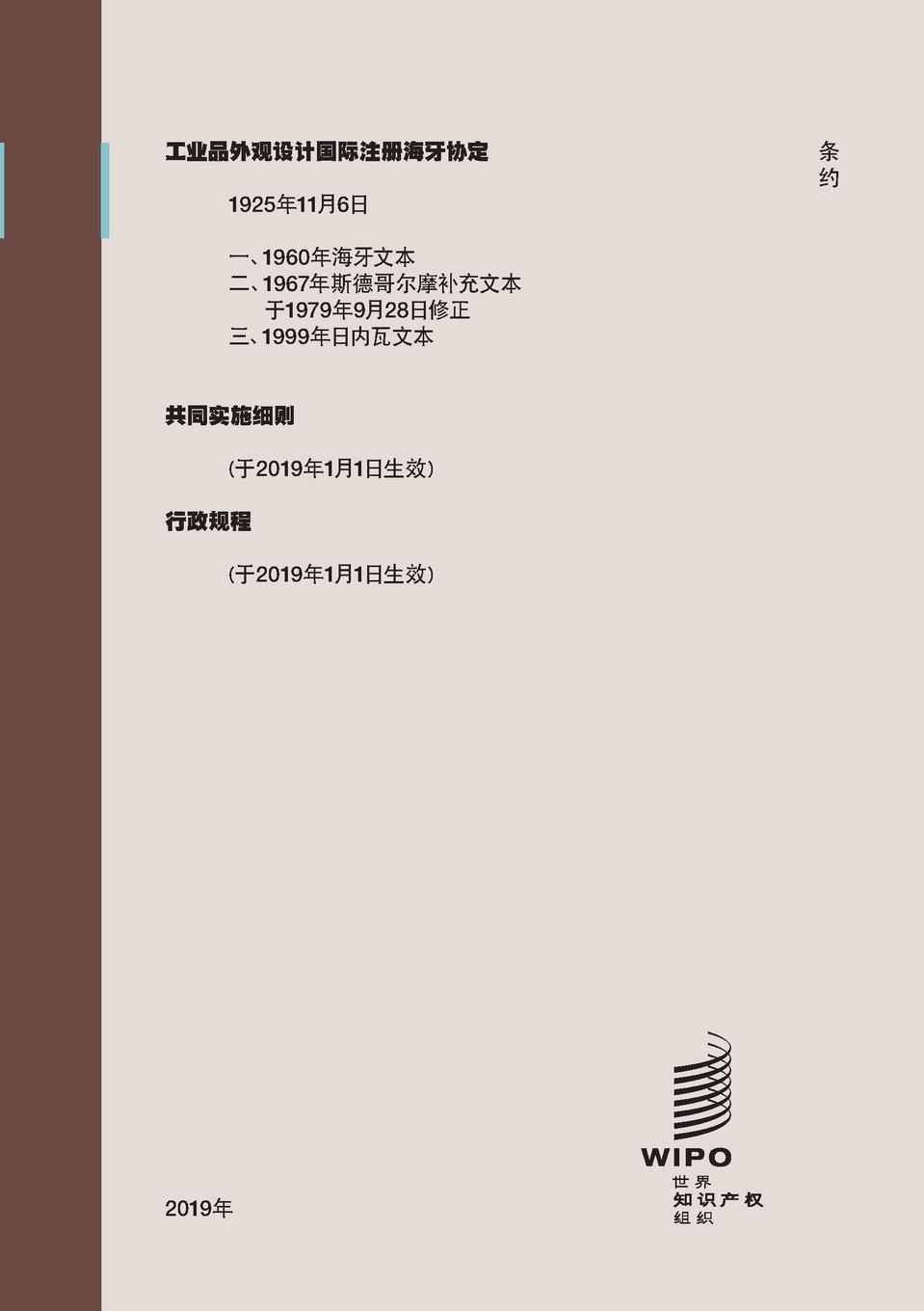 Hague Agreement Concerning the International Registration of Industrial Designs (Chinese edition)