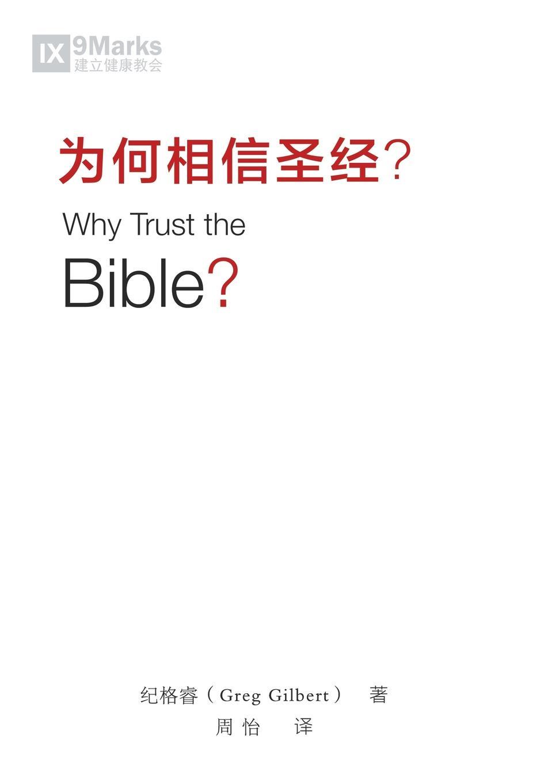 Greg Gilbert .......(Why Trust the Bible.) greg gilbert kim jest jezus who is jesus