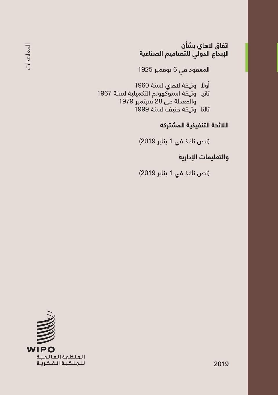 Hague Agreement Concerning the International Registration of Industrial Designs (Arabic edition) registration