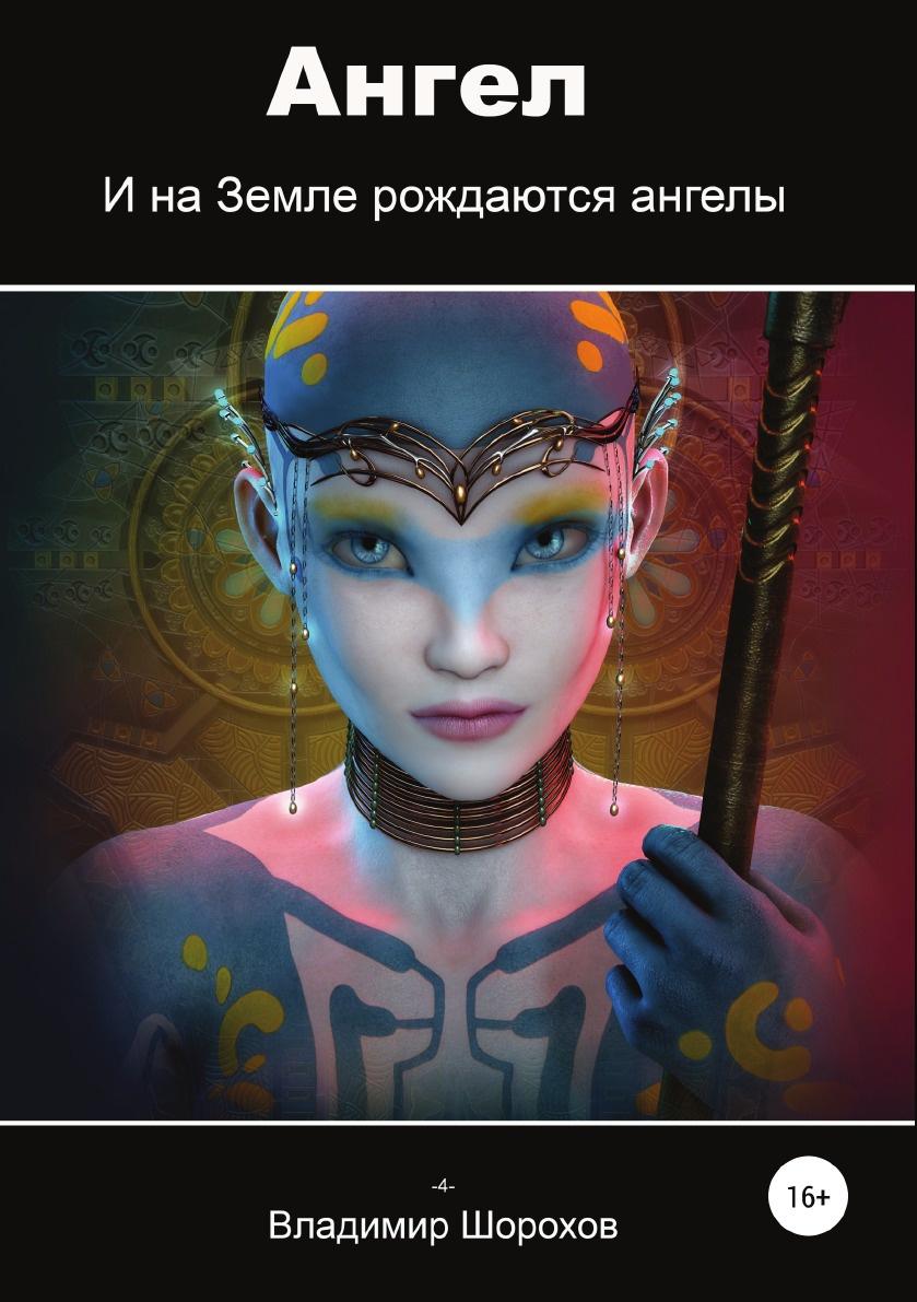 Владимир Шорохов Ангел