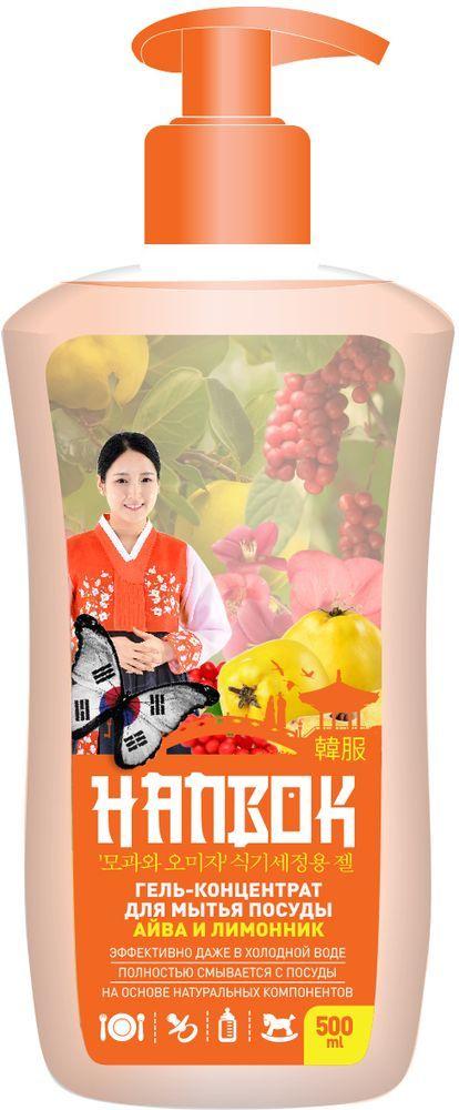 Средство для мытья посуды Hanbok Гель-концентрат для мытья посуды «Айва и лимонник», 500 мл (с дозатором) цена и фото