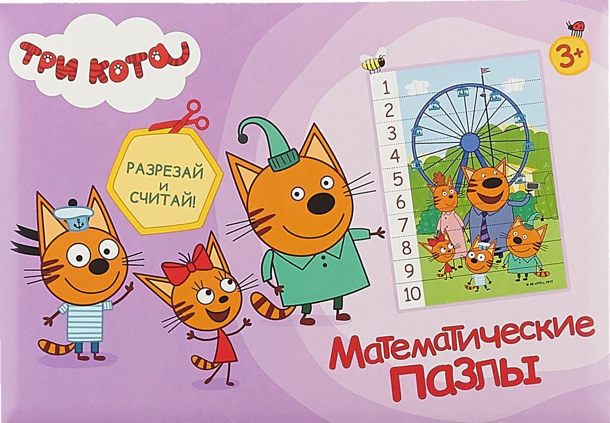 Три кота. Математические пазлы (10 карточек, фиолетовый конверт), Ковалева Е.