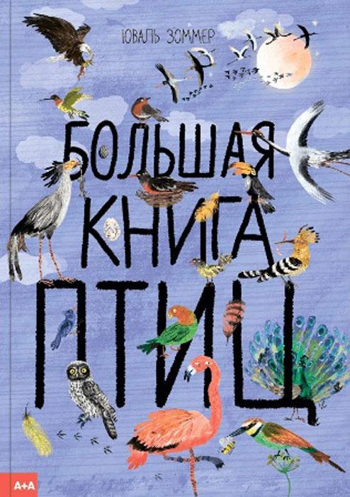 Юваль Зоммер Большая книга птиц