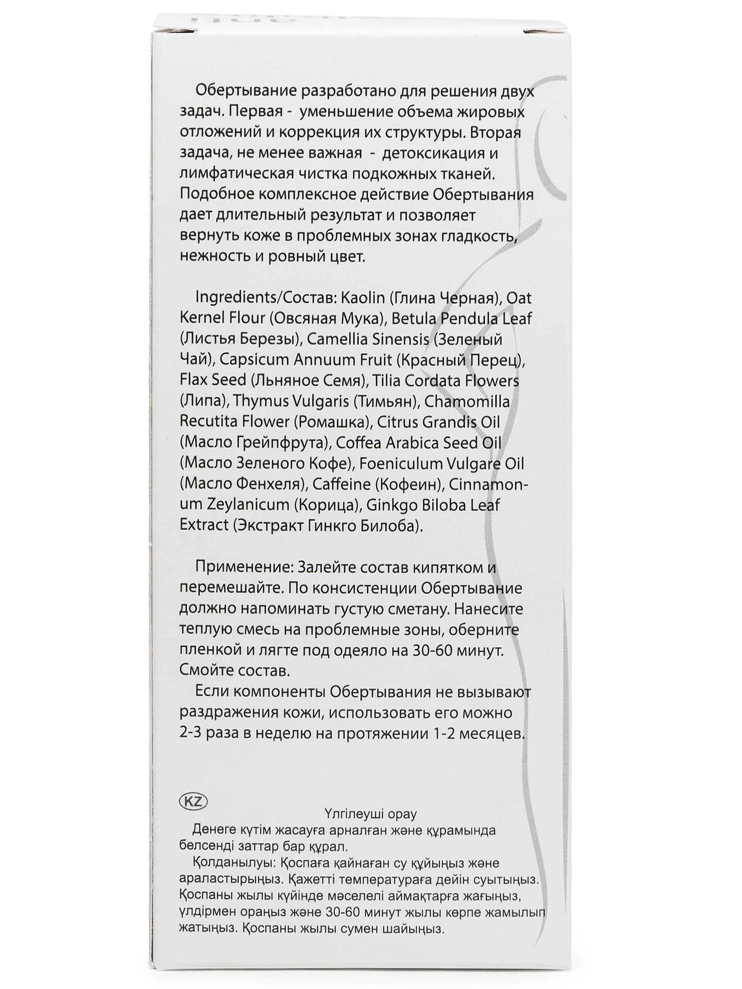 Набор:  DNC Моделирующее антицеллюлитное обертывание, 140 г * 2 шт + Подарок Маска для лица 15 мл DNC