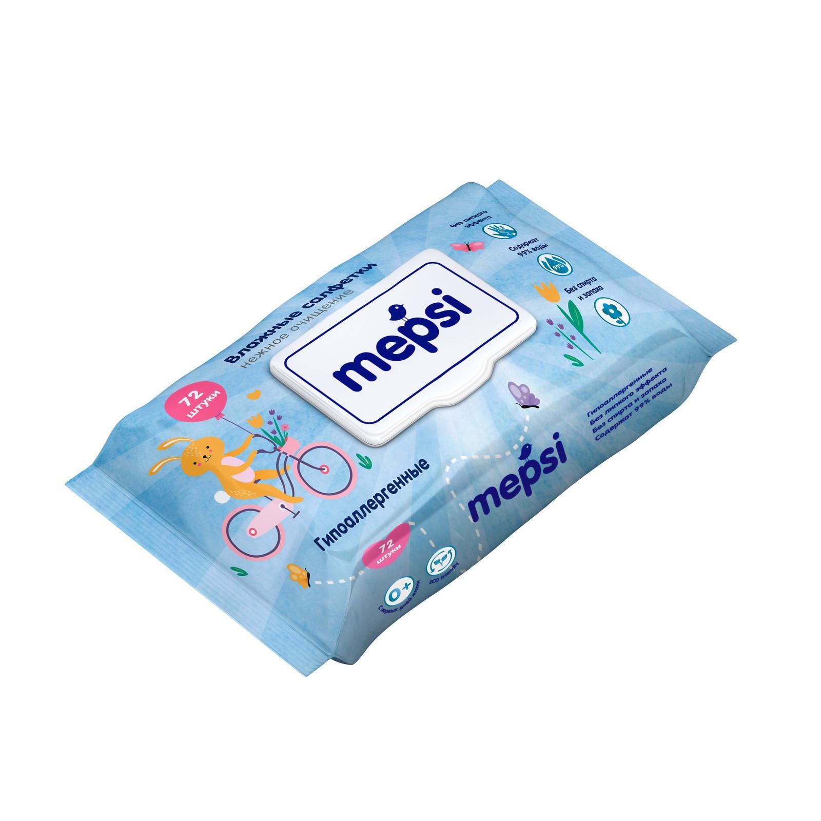 Влажные салфетки гипоаллергенные MEPSI, 72 шт.