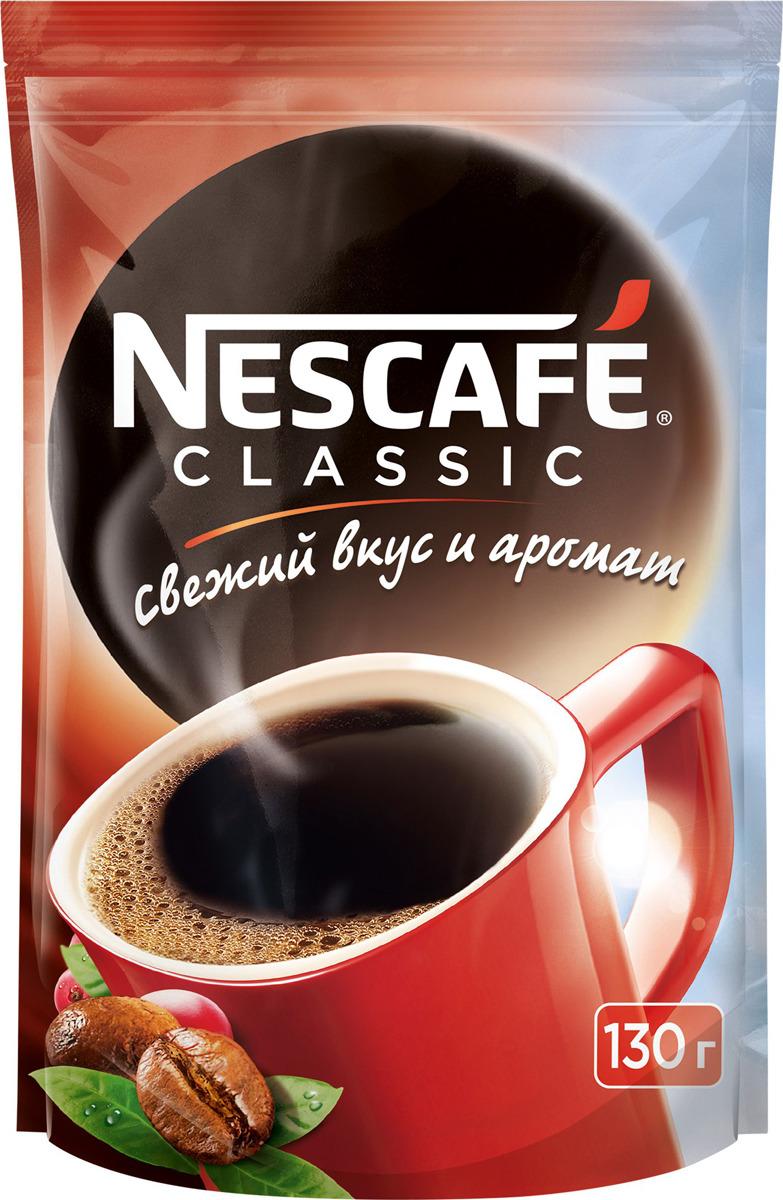 Кофе растворимый Nescafe Classic, 130 г