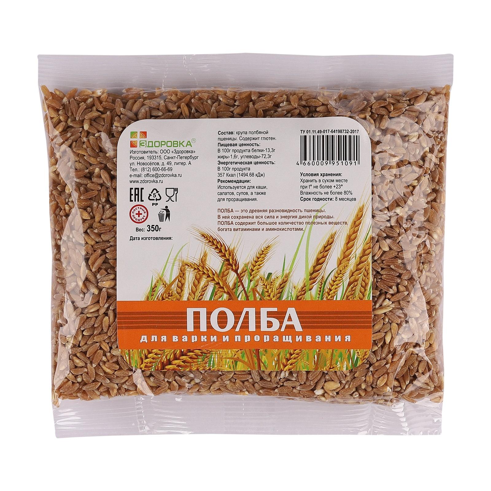 """Зерно для варки и проращивания - Полба""""Здоровка"""""""