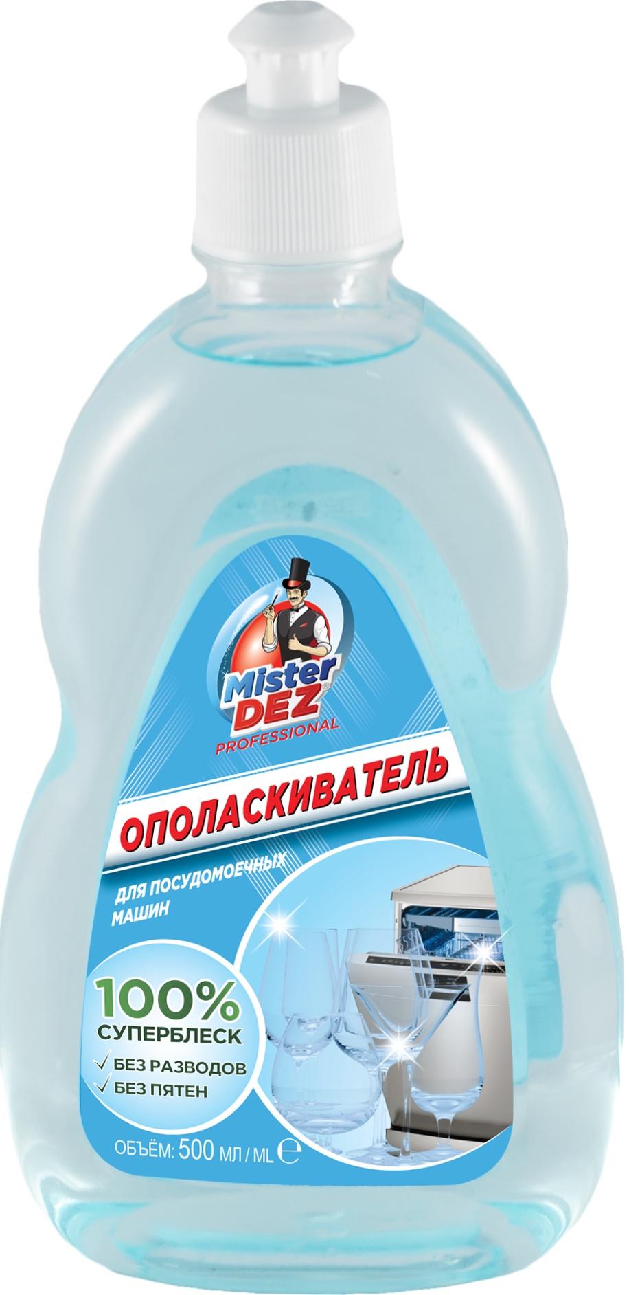 Ополаскиватель Mister Dez PROFESSIONAL для посудомоечных машин 500 мл недорго, оригинальная цена
