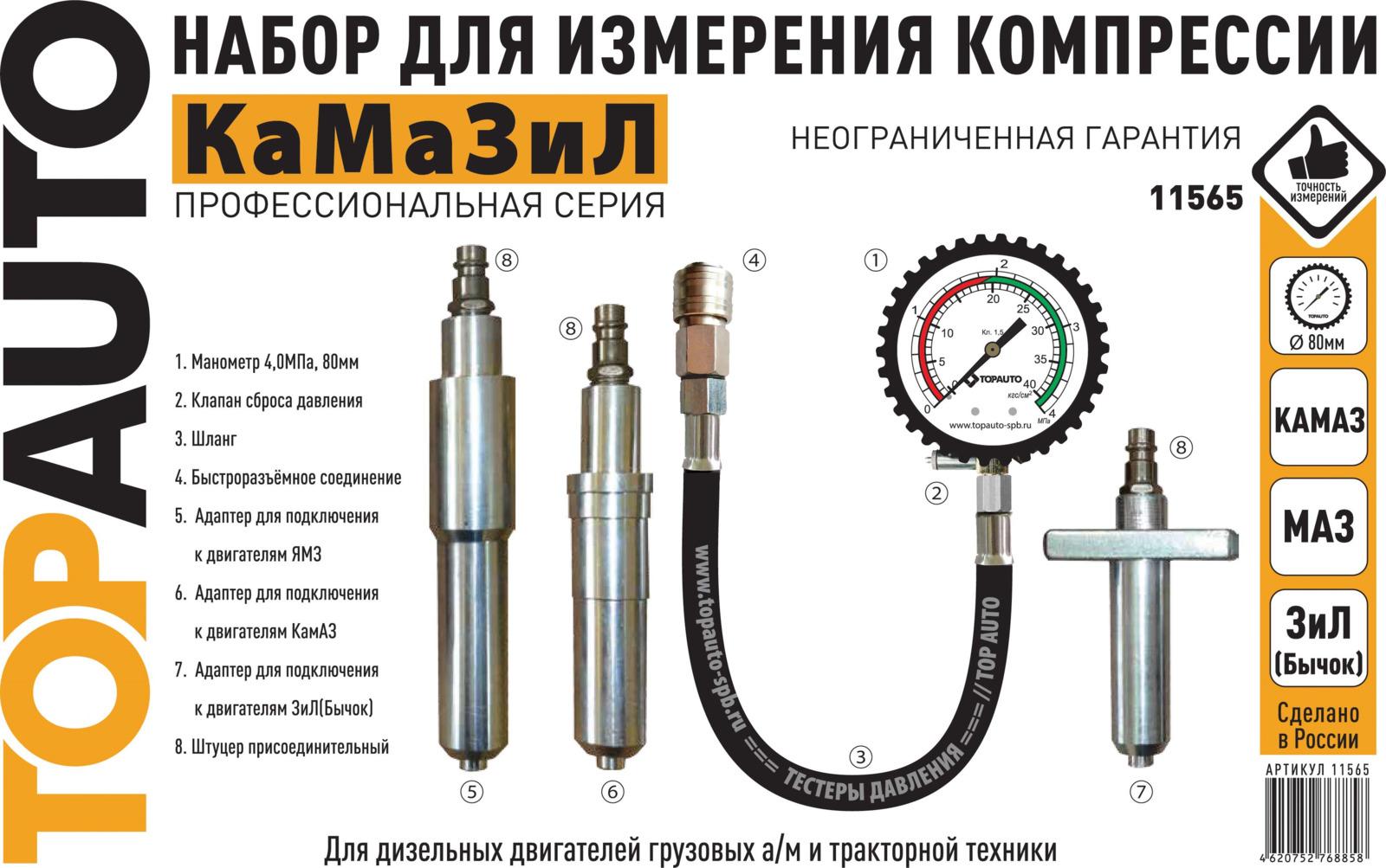 Фото - Набор для измерения компрессии Топ Авто Про Камазил(для КАМАЗ, МАЗ, ЗИЛ (Бычок)), 11565, с быстроразъемным соединением авто