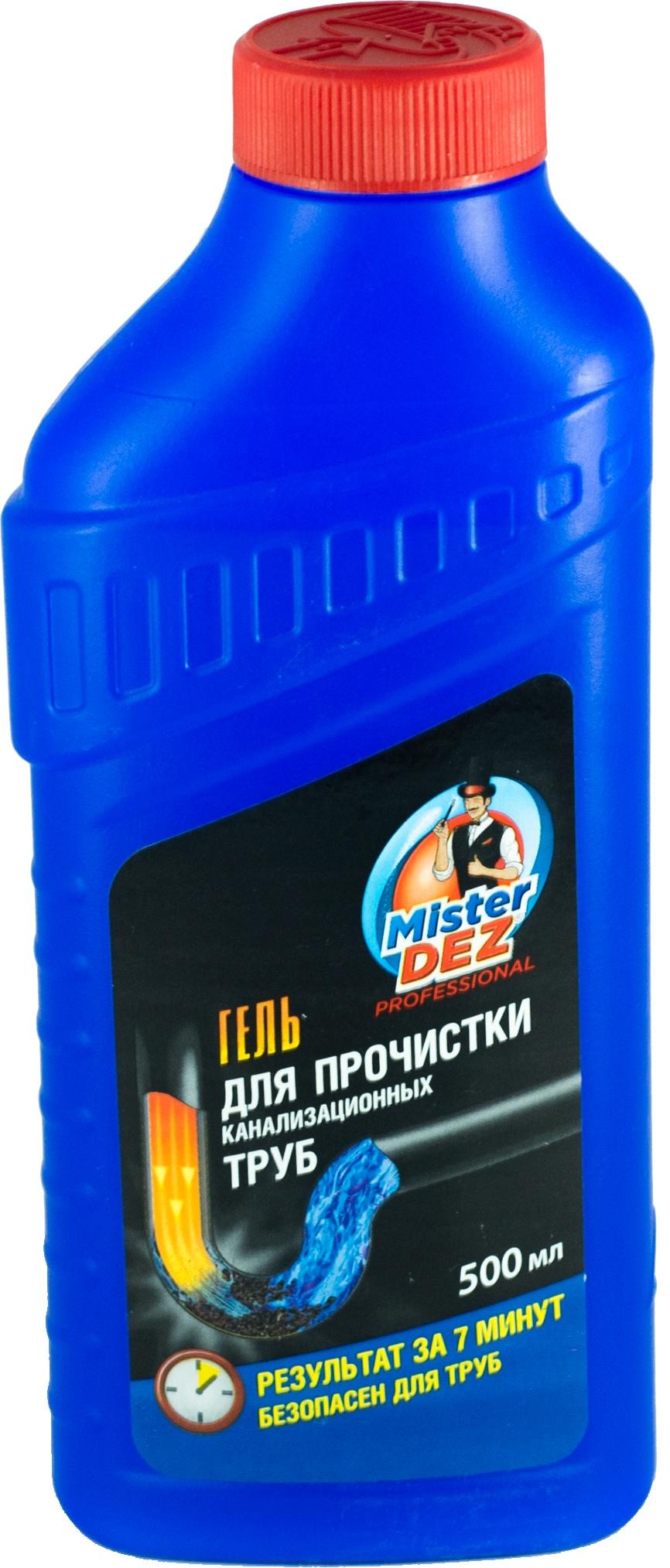 Гель для прочистки канализационных труб Mister Dez PROFESSIONAL 500 мл трос для прочистки канализационных труб 5 5 мм х 3 м