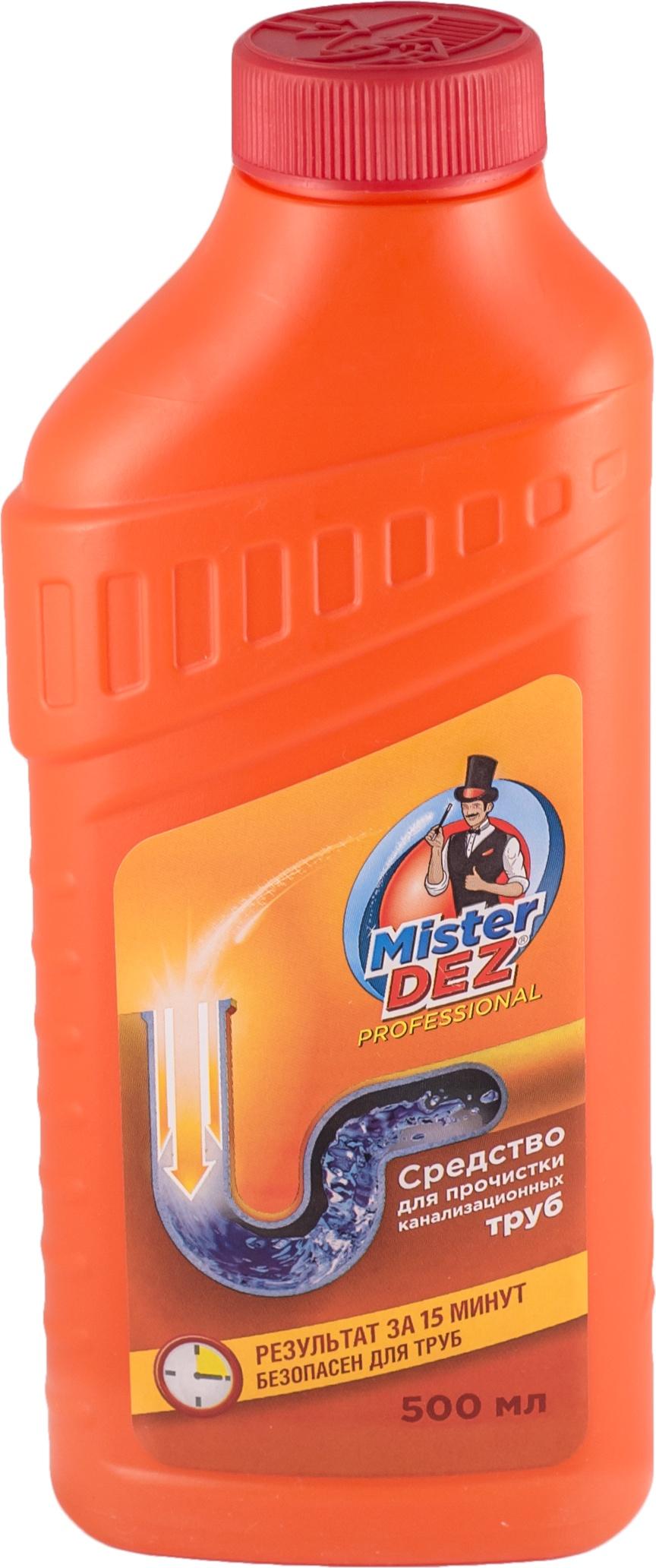 Средство для прочистки канализационных труб Mister Dez PROFESSIONAL 500 мл трос для прочистки канализационных труб 5 5 мм х 3 м