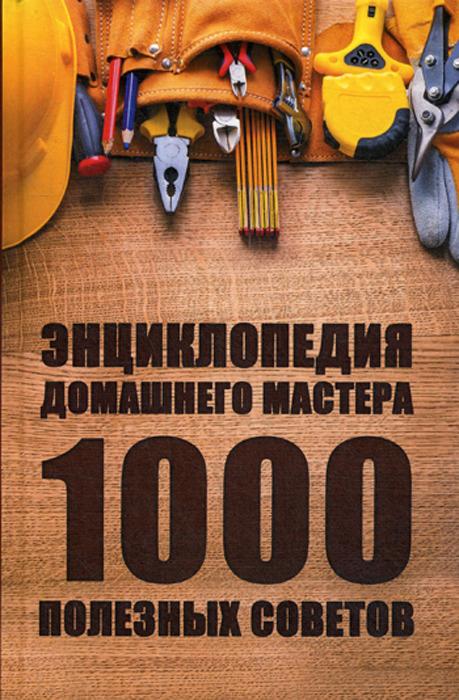 Ульянов Д. Энциклопедия домашнего мастера. 1000 полезных советов