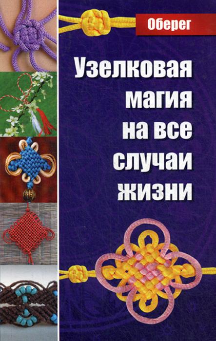 Романова М. Узелковая магия на все случаи жизни м краснова узелковая магия