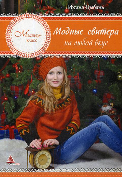 Цыбань И. Модные свитера на любой вкус красивые женские свитера