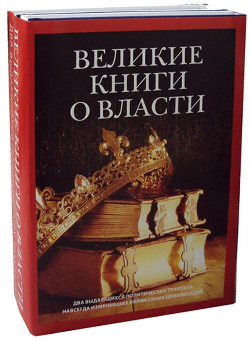 Гвиччардини Ф., Шан Ян Великие книги о власти (комплект из 2 книг)