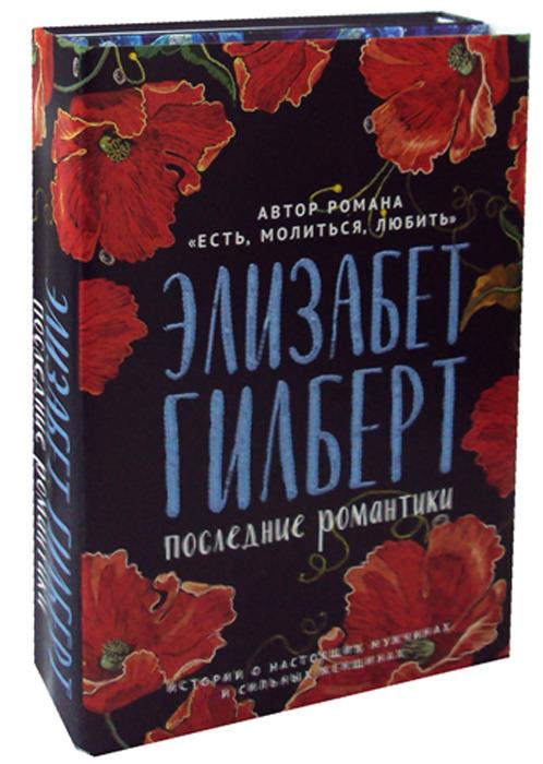 Гилберт Э. Последние романтики (комплект из 2 книг)