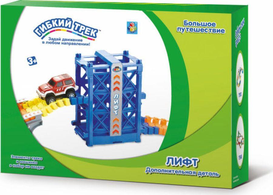 Игрушечный трек 1TOY Лифт, Т13216 1тoy отдельная деталь для серии гибкий трек разводной мост