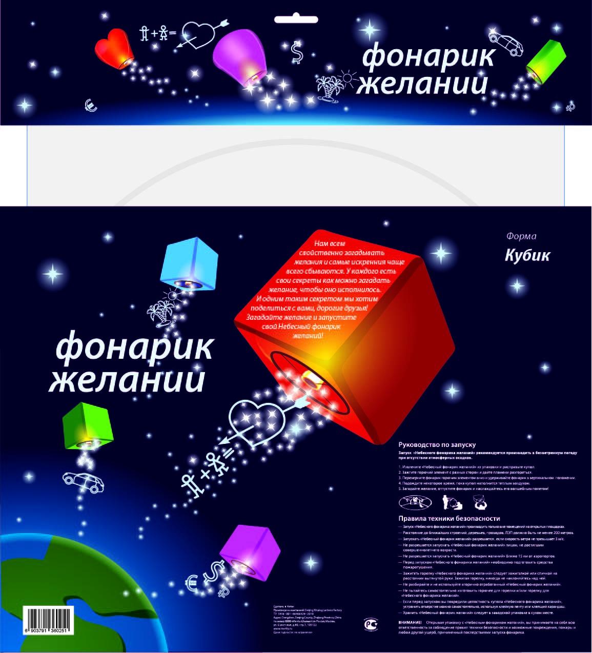 Бумажный фонарик кубик, белый небесный фонарик желаний nebofon сердце 2d pink