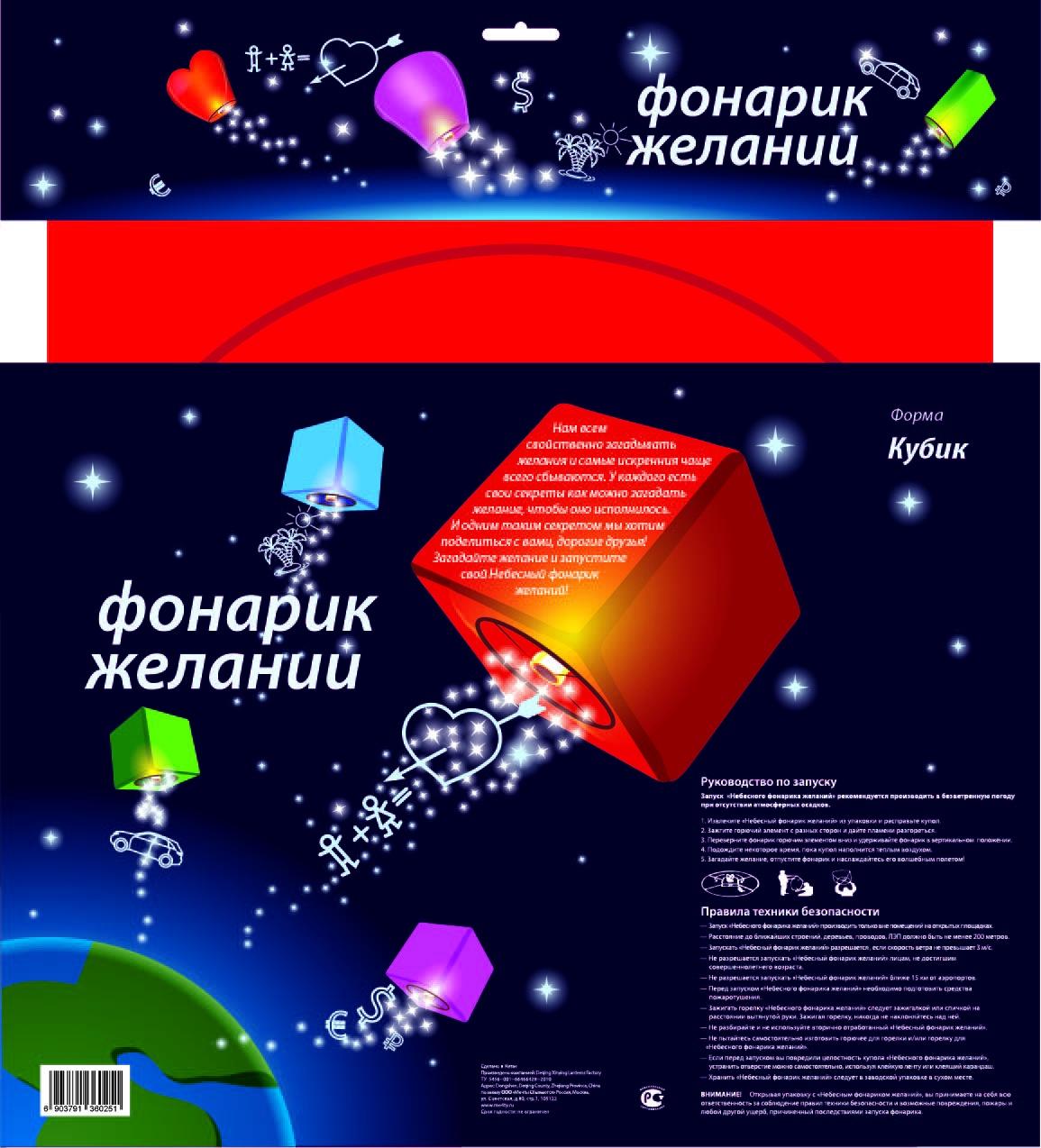 Бумажный фонарик кубик, красный небесный фонарик желаний nebofon сердце 2d pink