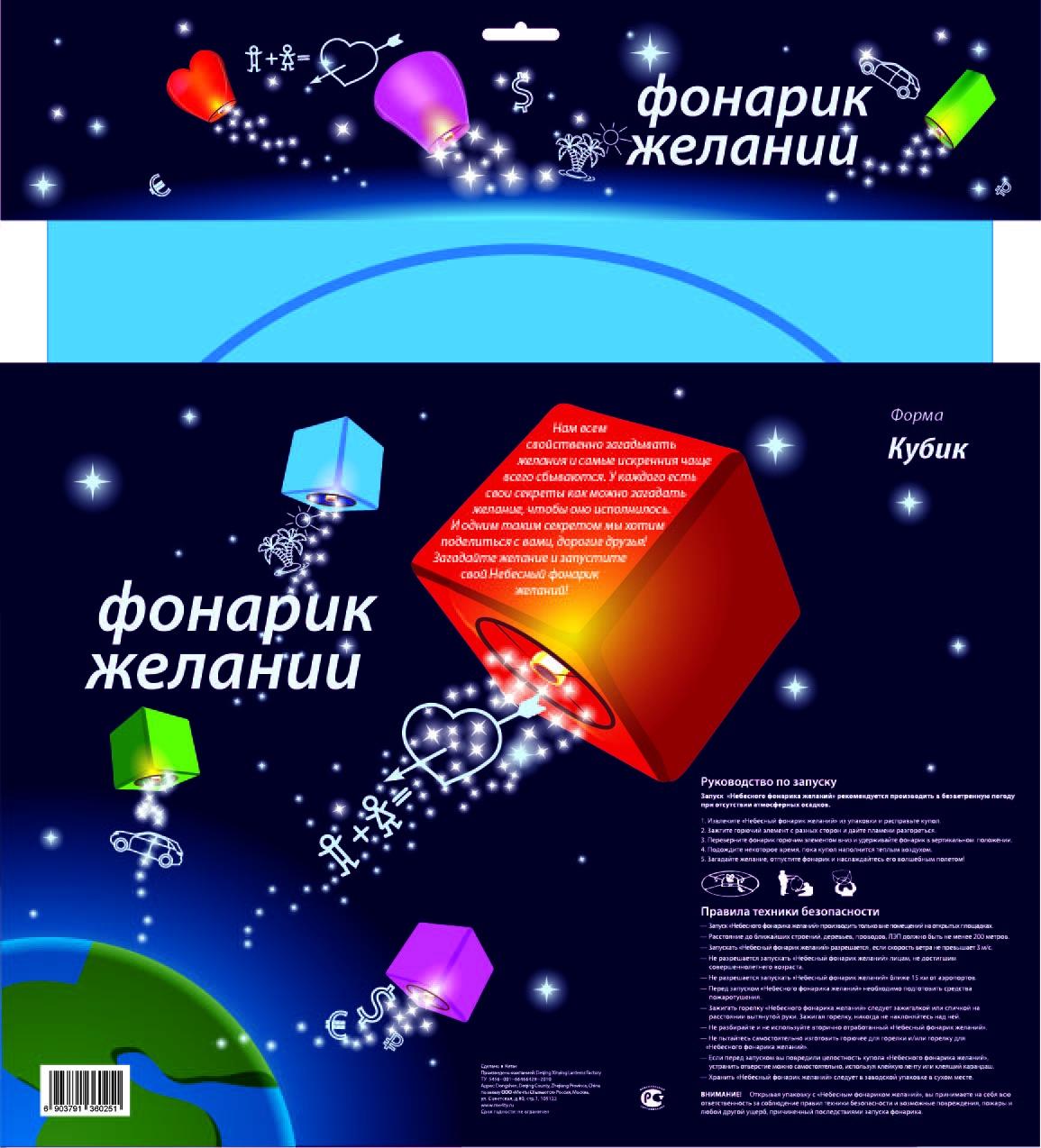 Бумажный фонарик кубик, голубой небесный фонарик желаний nebofon сердце 2d pink